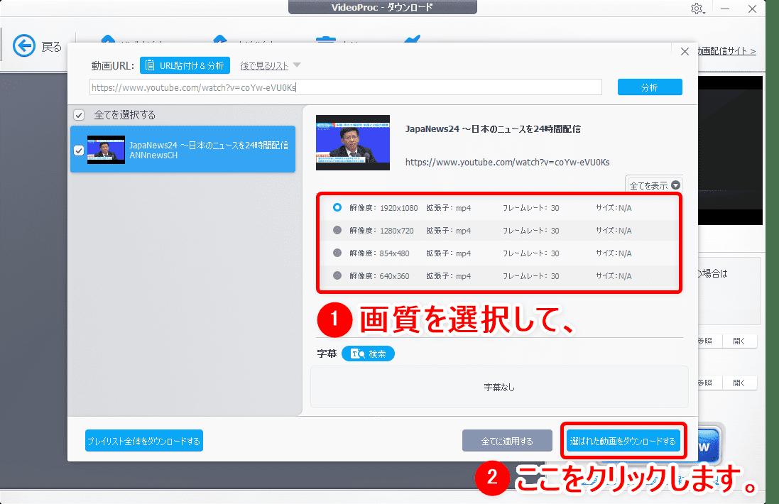 【m3u8形式のYouTubeライブ配信を録画する】コピペするだけで録画できる!m3u8形式のYouTubeライブ配信動画を録画・保存してmp4形式に変換する方法|録画方法:動画の分析結果が表示されたら、お好みの画質を選択して、「選ばれた動画をダウンロードする」をクリックしましょう。