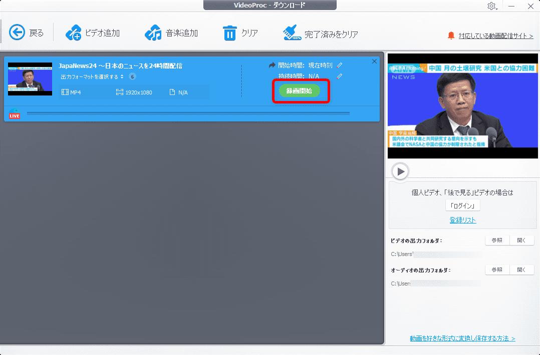 【m3u8形式のYouTubeライブ配信を録画する】コピペするだけで録画できる!m3u8形式のYouTubeライブ配信動画を録画・保存してmp4形式に変換する方法|録画方法:YouTubeライブ配信動画に関する情報が表示されていたら、録画の準備完了です。 あとは「録画開始」をクリックして、録画を開始させましょう。
