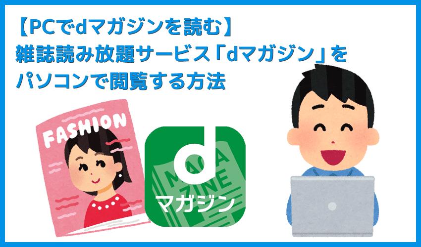 【dマガジンをPCで読む方法】dマガジンはパソコンでも閲覧できる!雑誌読み放題サービス「dマガジン」をPC経由で利用する方法