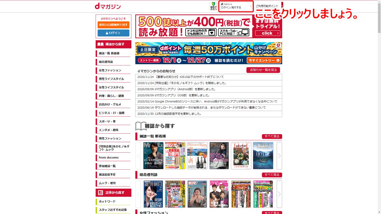 【dマガジンをPCで読む方法】dマガジンはパソコンでも閲覧できる!雑誌読み放題サービス「dマガジン」をPC経由で利用する方法|雑誌を読むまでの流れ