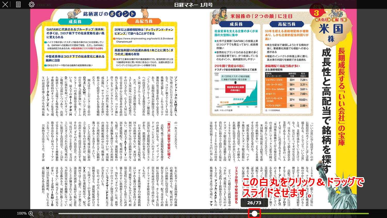 【dマガジンをPCで読む方法】dマガジンはパソコンでも閲覧できる!雑誌読み放題サービス「dマガジン」をPC経由で利用する方法|雑誌閲覧時の操作方法:ページをめくる:一気にページを飛ばす方法