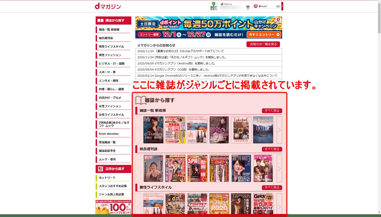 【dマガジンをPCで読む方法】dマガジンはパソコンでも閲覧できる!雑誌読み放題サービス「dマガジン」をPC経由で利用する方法|雑誌を読むまでの流れ:雑誌はトップページにジャンル別や記事別に一覧掲載されているので、そこから読みたい雑誌を探しましょう。