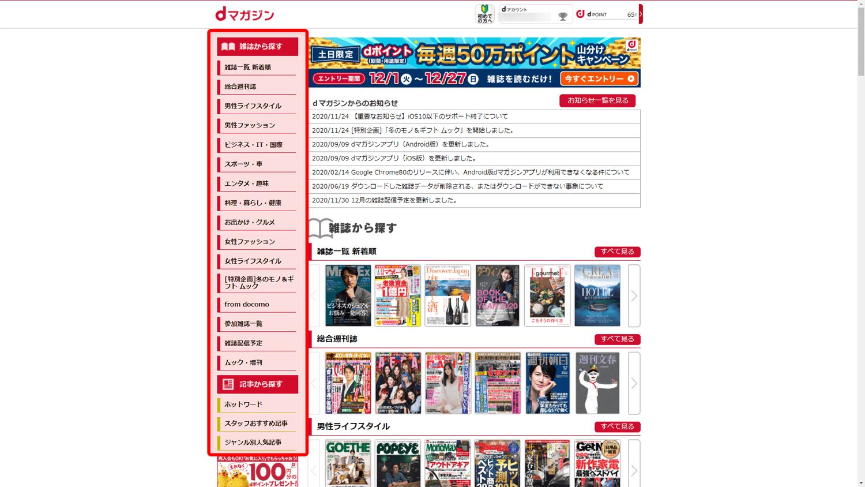 【dマガジンをPCで読む方法】dマガジンはパソコンでも閲覧できる!雑誌読み放題サービス「dマガジン」をPC経由で利用する方法|雑誌を読むまでの流れ:左側のサイドメニューにあるジャンルなどをクリックして、ページを遷移した方が視覚的に雑誌が探しやすいかもしれません。