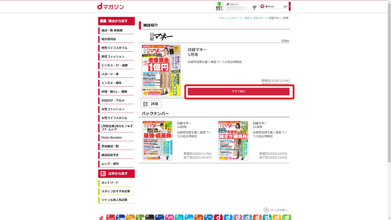 【dマガジンをPCで読む方法】dマガジンはパソコンでも閲覧できる!雑誌読み放題サービス「dマガジン」をPC経由で利用する方法|雑誌を読むまでの流れ:雑誌の紹介ページが表示されたら、「今すぐ読む」をクリックして読み始めましょう。