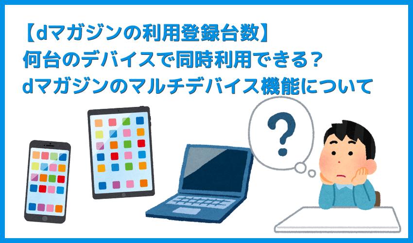 【dマガジンは何台まで登録可能?】同時利用できるデバイスは何台まで?dマガジンを複数人で共有できる「マルチデバイス機能」について解説