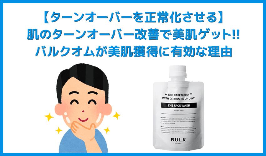 【肌のターンオーバー効果改善にバルクオムが有効な理由】角質層の健全化に貢献するバルクオムを活用!肌のターンオーバー効果を改善して美肌を実現させる