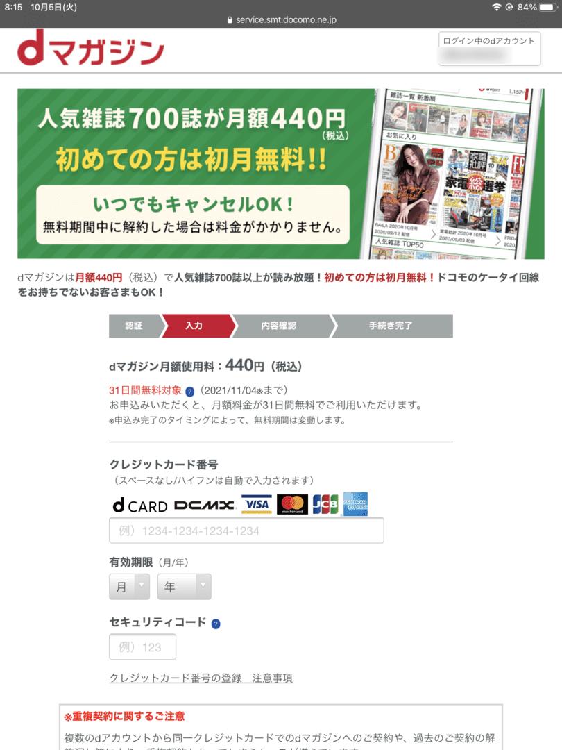 dマガジンはドコモ以外でも利用OK NTTドコモ以外の携帯ユーザーも契約可能!最強コスパを誇る雑誌読み放題サービス「dマガジン」を契約する方法 契約の流れ