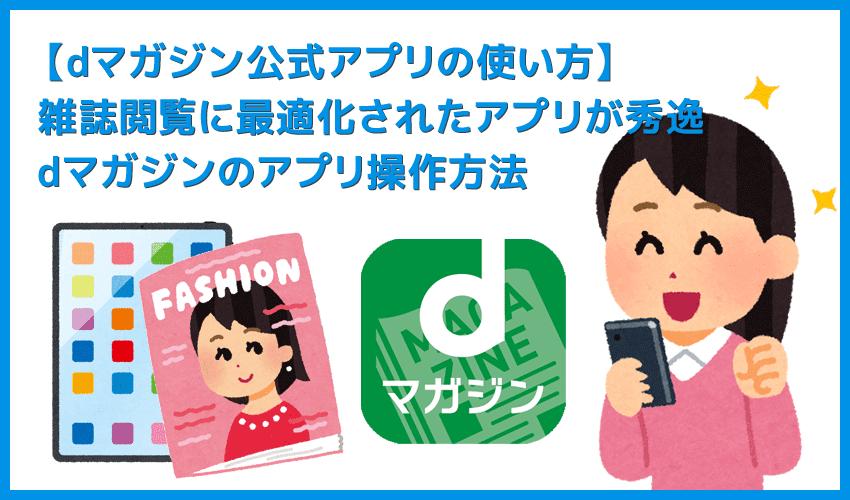 【dマガジン公式アプリの使い方】アプリを用いた雑誌の探し方・雑誌の読み方・各種機能の使い方などを解説!雑誌読み放題サービス「dマガジン」の使い方まとめ