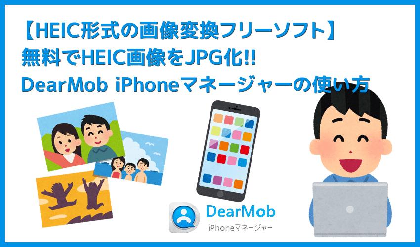 【HEIC形式の画像変換フリーソフト】無料でHEIC画像をJPG形式に変換!完全無料で使えるHEIC変換フリーソフト「DearMob iPhoneマネージャー」