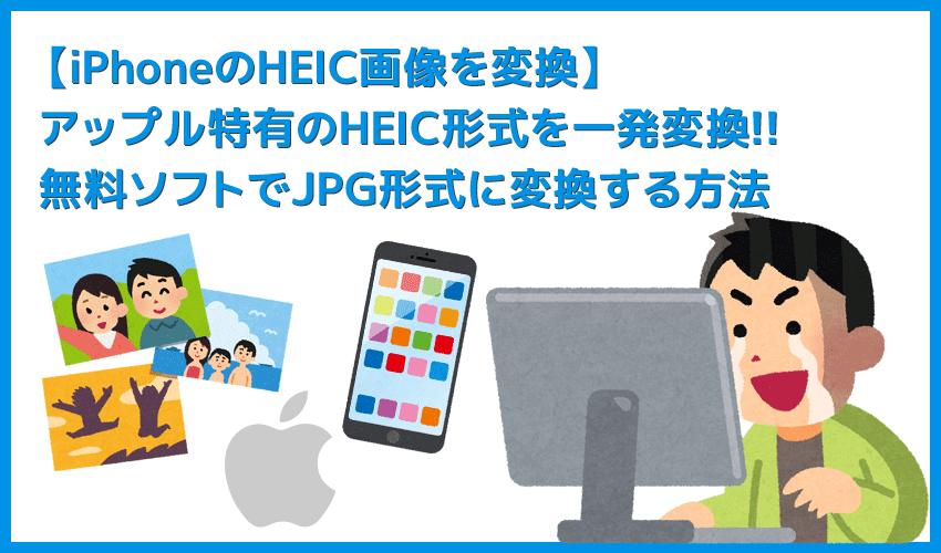 【iPhoneのHEIC画像をJPG形式に変換する】アップル特有のHEIC画像を扱いやすい形式にコンバート!無料ソフトを使ってiPhoneのHEIC画像を変換する方法