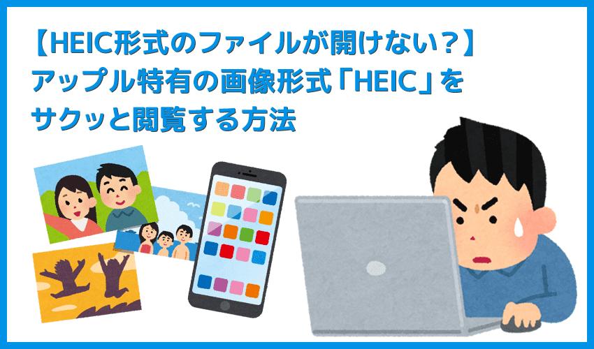 【HEIC形式のファイルが開けないときの対処法】アップル特有の画像ファイルを閲覧可能に! HEIC画像が開けないときはデータ形式を変換する