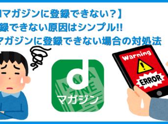 【dマガジンに登録できないときの対処法】公式アプリからは登録できない!雑誌読み放題サービス「dマガジン」を契約できない場合の対処法について