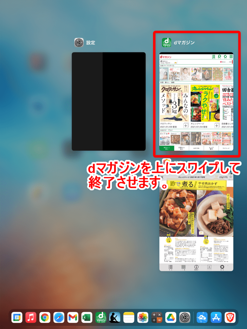 【dマガジンが更新されないときの対処法】新着雑誌が更新されないときに効果的な対処法を解説!dマガジンの雑誌情報がアップデートされないときに行いたいこと|対処方法:アプリを再起動させる:その後、雑誌の閲覧を終了させて、アプリも終了させます。