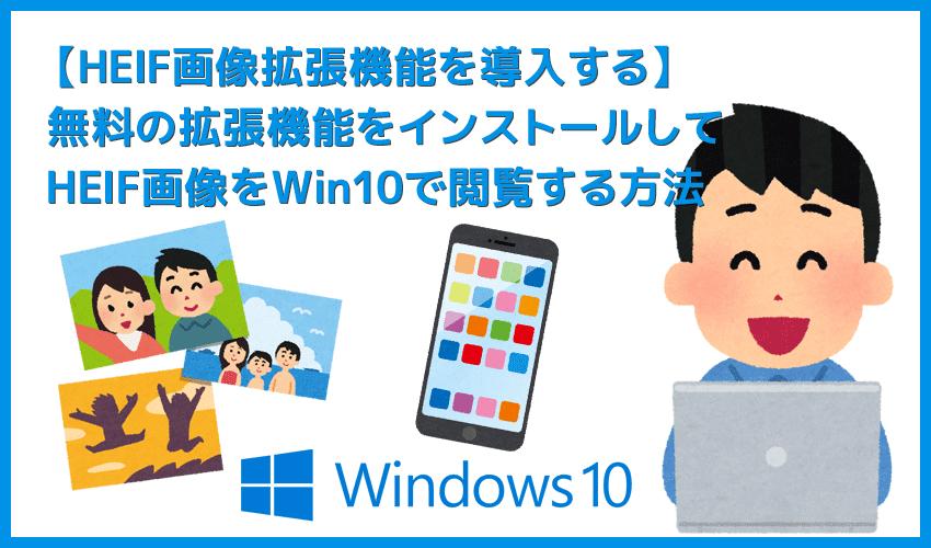 【HEIF画像拡張機能をインストールする】HEIF・HEIC形式の画像閲覧に必須!?Windows10にHEIF画像拡張機能をインストールする方法
