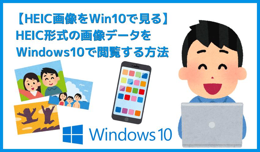 【HEIC画像をWindows10で見る】iPhoneで撮影したHEIC画像はWindows10で見れる?アップル特有のデータ形式HEICをウィンドウズで閲覧する方法