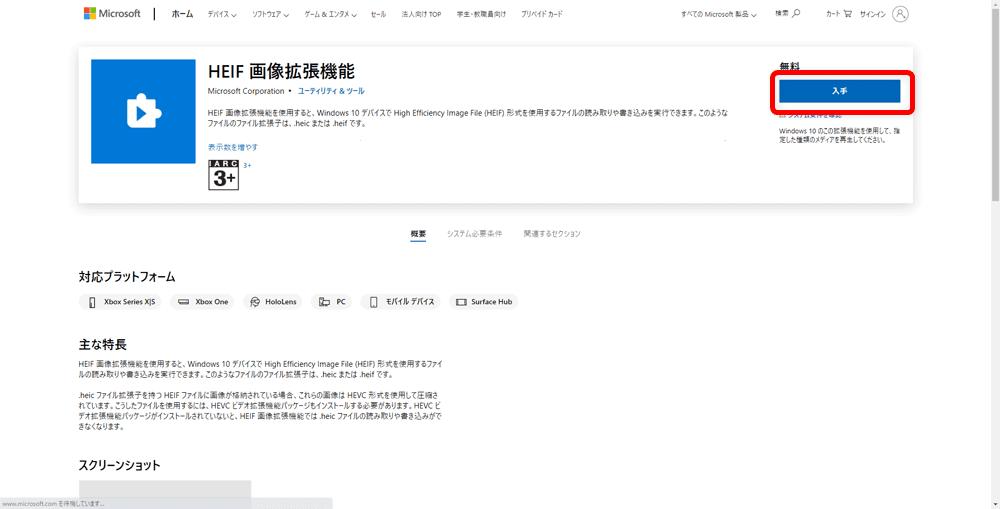 【HEIC画像をWindows10で見る】iPhoneで撮影したHEIC画像はWindows10で見れる?アップル特有のデータ形式HEICをウィンドウズで閲覧する方法|拡張機能をインストールする