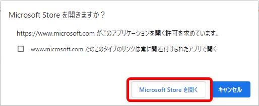 【HEIC画像をWindows10で見る】iPhoneで撮影したHEIC画像はWindows10で見れる?アップル特有のデータ形式HEICをウィンドウズで閲覧する方法|拡張機能をインストールする:続いて「Microsoft Storeで開きますか?」と聞かれるので「Microsoft Storeで開く」をクリックします。