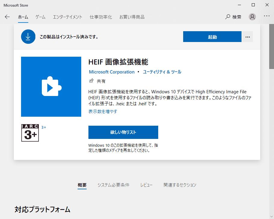 【HEIC画像をWindows10で見る】iPhoneで撮影したHEIC画像はWindows10で見れる?アップル特有のデータ形式HEICをウィンドウズで閲覧する方法|拡張機能をインストールする:Microsoft Storeが開かれたら、早速「入手」ボタンをクリックして「HEIF画像拡張機能」を無料ダウンロードしましょう。