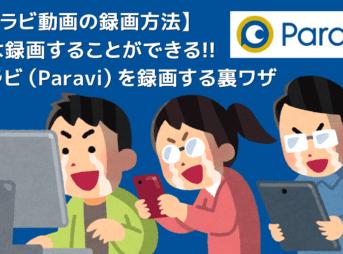 【パラビ(Paravi)を録画する】パラビの配信動画は録画できない?Paravi動画を画面録画する方法|恋つづ・半沢直樹・テセウスの船もRec可能!