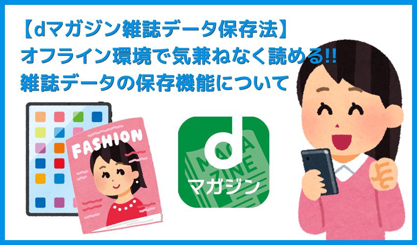 【dマガジンの保存方法】雑誌を端末に保存するなら「ダウンロード機能」「クリッピング機能」が便利!dマガジンのオフライン活用方法