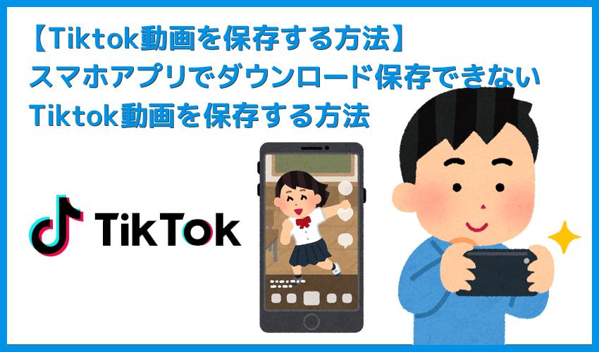 【Tiktok動画を保存する方法】スマホアプリで保存できないビデオはパソコンでダウンロード!Tiktok動画を完璧に保存する方法を徹底解説