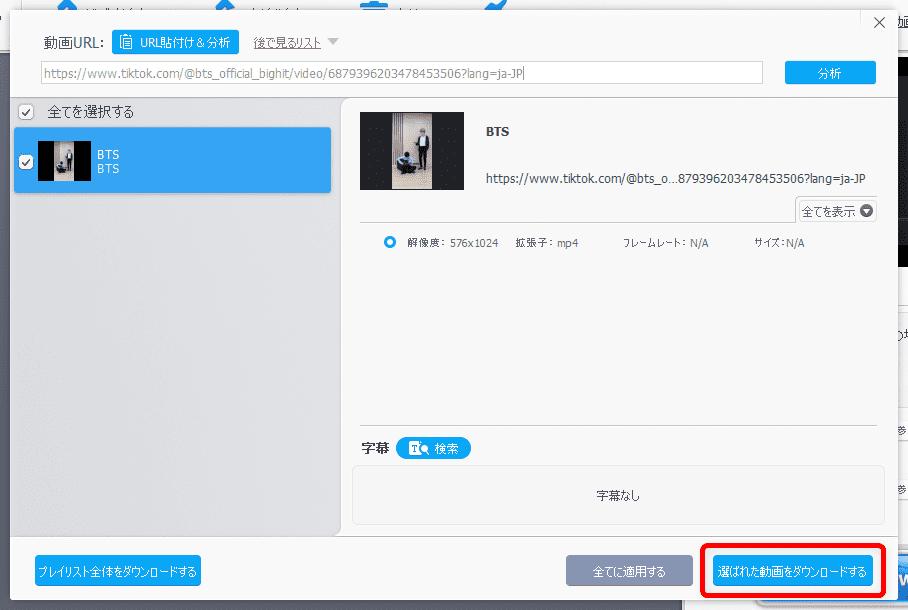 【Tiktok動画を保存する方法】スマホアプリで保存できないビデオはパソコンでダウンロード!Tiktok動画を完璧に保存する方法を徹底解説|動画を保存する手順:分析が終わって表示が切り替わったら「選ばれた動画をダウンロードする」をクリックします。