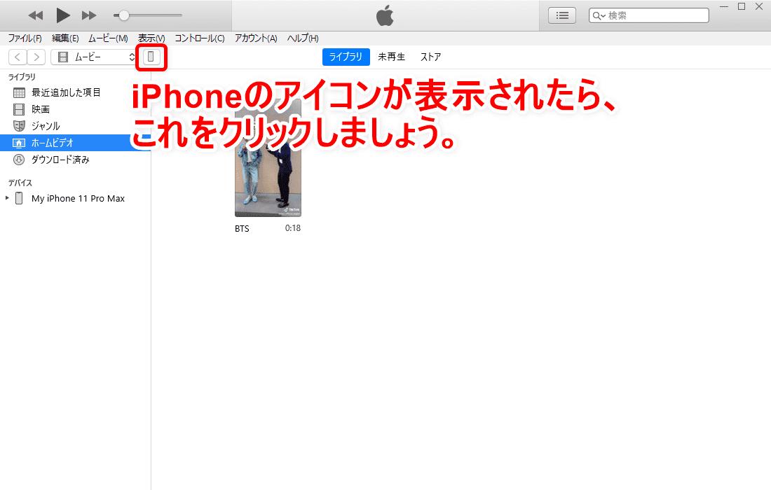 【Tiktok動画を保存する方法】スマホアプリで保存できないビデオはパソコンでダウンロード!Tiktok動画を完璧に保存する方法を徹底解説|スマホアプリでは保存できないTiktok動画を保存する方法|iPhoneに動画を入れる方法:次にiPhoneをパソコンに接続してiTunesと同期させます。 iTunes上にiPhoneマークが表示されたら、これをクリックしてiPhoneの設定画面を開きましょう。