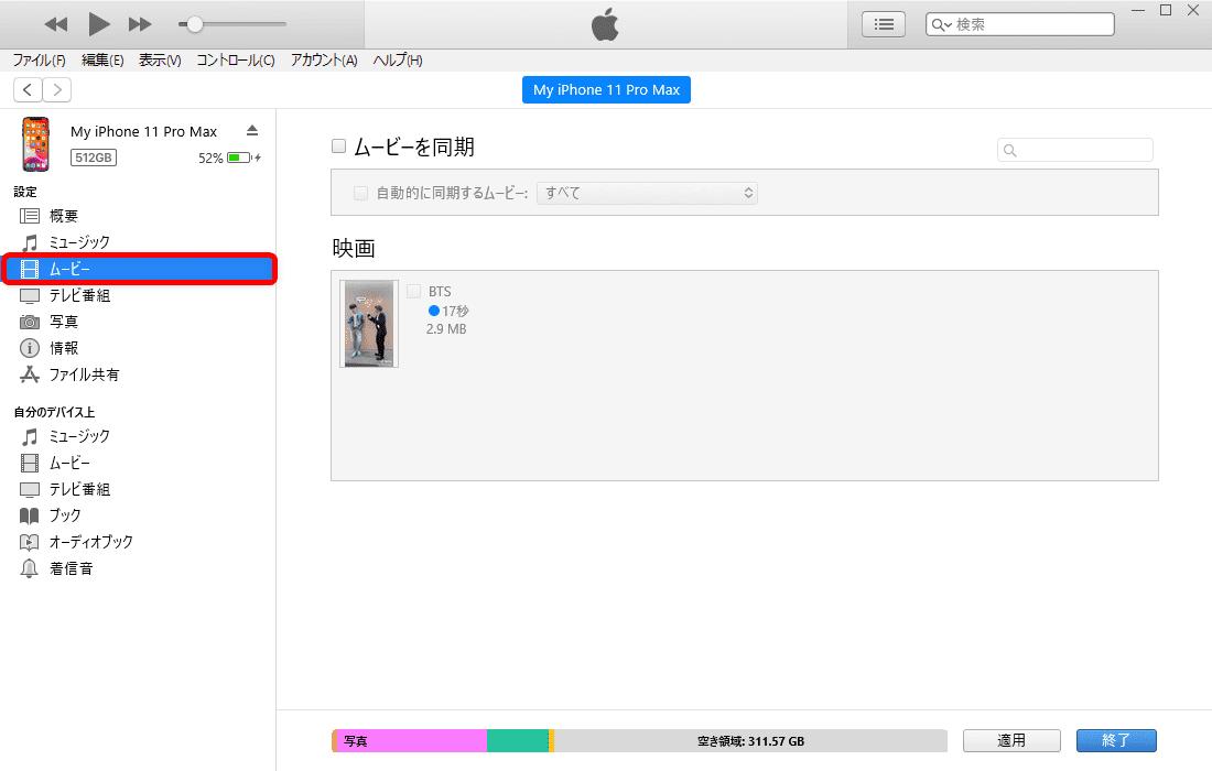 【Tiktok動画を保存する方法】スマホアプリで保存できないビデオはパソコンでダウンロード!Tiktok動画を完璧に保存する方法を徹底解説|スマホアプリでは保存できないTiktok動画を保存する方法|iPhoneに動画を入れる方法:画面左にある「ムービー」をクリックします。 すると先ほど登録したYouTubeライブ配信動画のデータ名が表示されます。