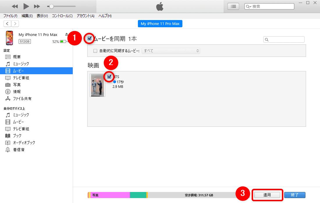 【Tiktok動画を保存する方法】スマホアプリで保存できないビデオはパソコンでダウンロード!Tiktok動画を完璧に保存する方法を徹底解説|スマホアプリでは保存できないTiktok動画を保存する方法|iPhoneに動画を入れる方法:「ムービーを同期」にチェックを入れた上で、先ほど登録したYouTubeライブ配信動画のデータ名にチェックを入れて、画面右下「適用」をクリックしましょう。