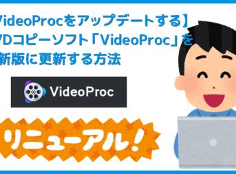 【VideoProcのアップデート方法】最新版に更新する方法は超シンプル!高機能DVDコピーソフト「VideoProc」のアップデート方法