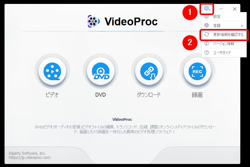 【VideoProcのアップデート方法】最新版に更新する方法は超シンプル!高機能DVDコピーソフト「VideoProc」のアップデート方法|更新の流れ