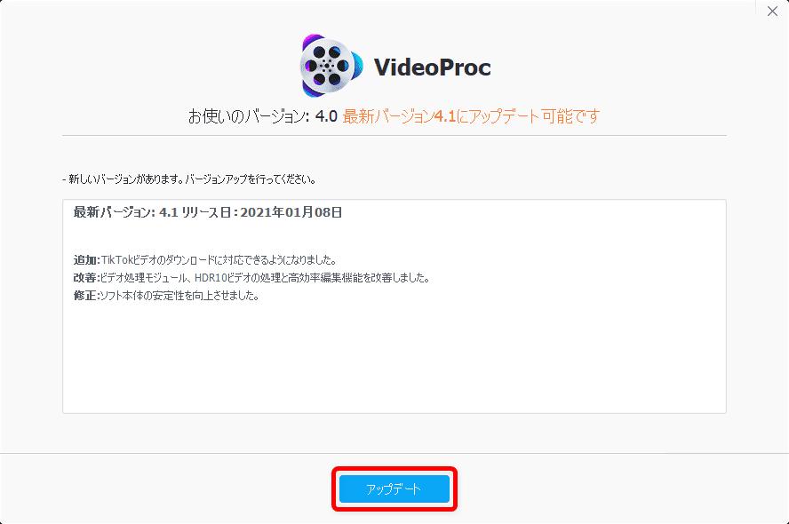 【VideoProcのアップデート方法】最新版に更新する方法は超シンプル!高機能DVDコピーソフト「VideoProc」のアップデート方法|更新の流れ:最新版がリリースされている場合、「最新バージョンxxにアップデート可能です」と表示されるので、「アップデート」ボタンをクリックしましょう。