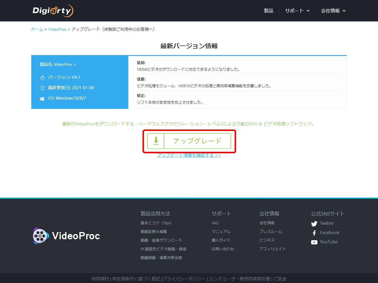 【VideoProcのアップデート方法】最新版に更新する方法は超シンプル!高機能DVDコピーソフト「VideoProc」のアップデート方法|更新の流れ:自動的にブラウザが立ち上がって最新版をダウンロードできるページが表示されます。 「アップグレード」と書かれたボタンをクリックして、最新版をダウンロードしましょう。
