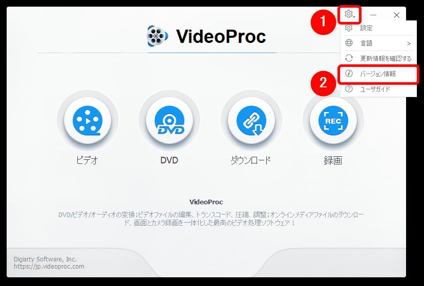 【VideoProcのアップデート方法】最新版に更新する方法は超シンプル!高機能DVDコピーソフト「VideoProc」のアップデート方法|更新の流れ:再びVideoProcが立ち上がったら、操作画面右上の設定マークをクリックして「バージョン情報」をクリックしましょう。