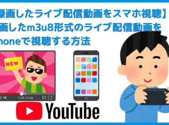 【m3u8形式の動画データをiPhoneで視聴する】m3u8形式の動画を録画したデータをスマホ・タブレットで観る!iPhoneにライブ配信動画を入れる方法