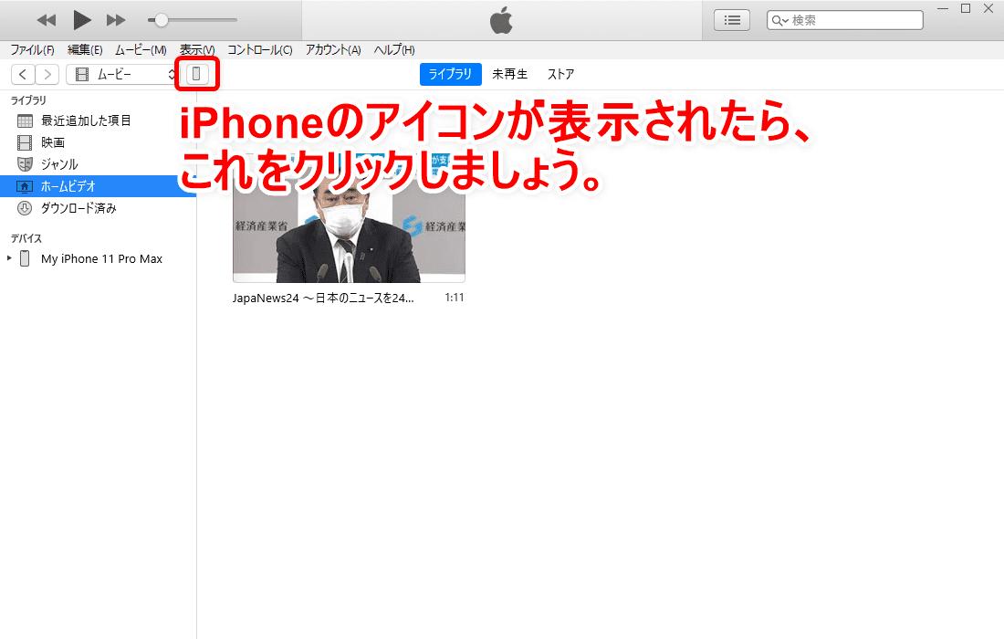 【m3u8形式の動画データをiPhoneで視聴する】m3u8形式の動画を録画したデータをスマホ・タブレットで観る!iPhoneにライブ配信動画を入れる方法|録画したm3u8動画をiPhoneに入れる:次にiPhoneをパソコンに接続してiTunesと同期させます。 iTunes上にiPhoneマークが表示されたら、これをクリックしてiPhoneの設定画面を開きましょう。