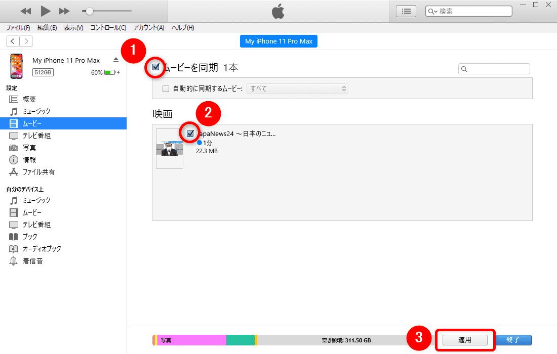 【m3u8形式の動画データをiPhoneで視聴する】m3u8形式の動画を録画したデータをスマホ・タブレットで観る!iPhoneにライブ配信動画を入れる方法|録画したm3u8動画をiPhoneに入れる:「ムービーを同期」にチェックを入れた上で、先ほど登録したYouTubeライブ配信動画のデータ名にチェックを入れて、画面右下「適用」をクリックしましょう。