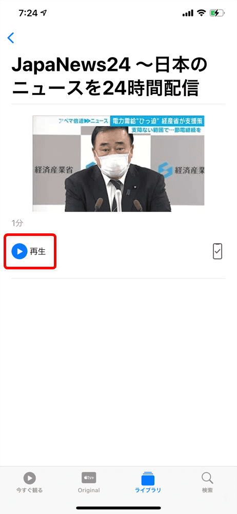 【m3u8形式の動画データをiPhoneで視聴する】m3u8形式の動画を録画したデータをスマホ・タブレットで観る!iPhoneにライブ配信動画を入れる方法|iPhoneでm3u8動画を視聴する:動画個別のメニュー画面に移ったら、あとは「再生」と書かれた部分をタップすれば再生開始です。