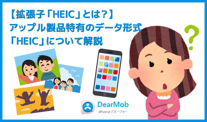 【拡張子「HEIC」とは?】iOS特有の規格をWindowsで見る!拡張子HEICの画像をJPG形式に変換する方法|無料で使えるDearMob iPhoneマネージャーで一発変換
