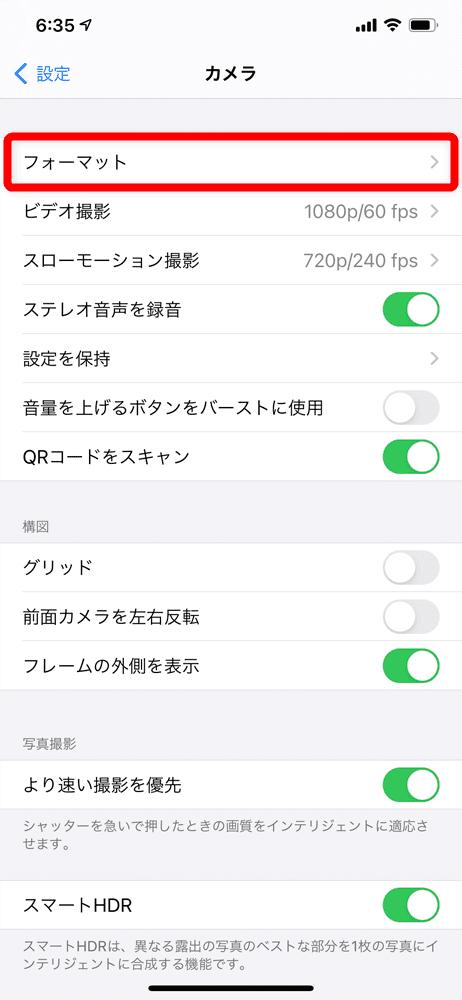 【iPhone画像形式をHEICからJPGに設定変更する】iPhoneカメラアプリで撮影する際の画像データ形式を変更する方法|設定アプリから1分で変更可能|保存形式の変更方法:続いて「フォーマット」をタップします。