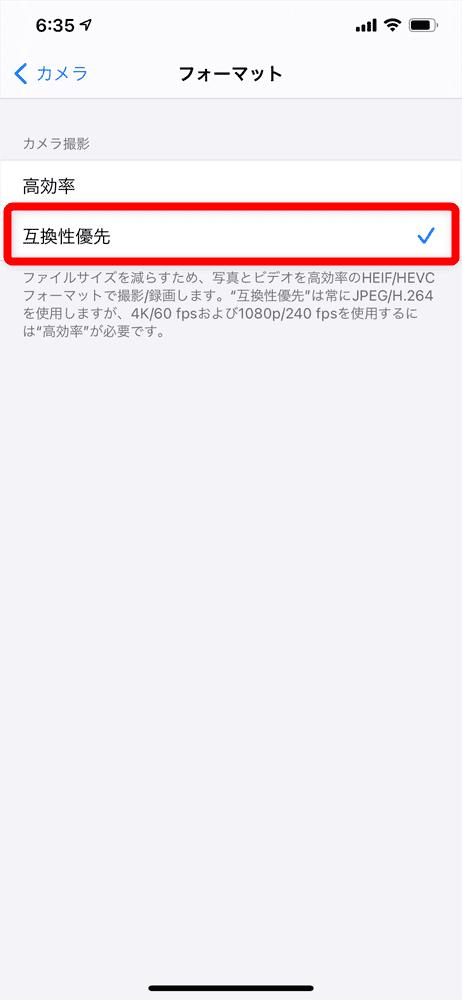 【iPhone画像形式をHEICからJPGに設定変更する】iPhoneカメラアプリで撮影する際の画像データ形式を変更する方法|設定アプリから1分で変更可能|保存形式の変更方法:最後に「互換性優先」を選択しましょう。