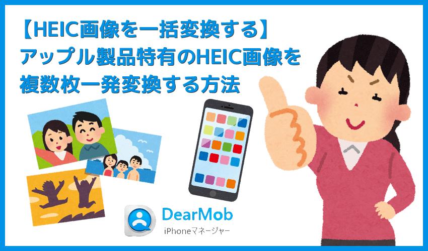 【HEIC画像をJPG形式に一括変換する】アップル製品特有の画像形式を一括変換!複数のHEIC画像をJPG形式に一発変換する方法