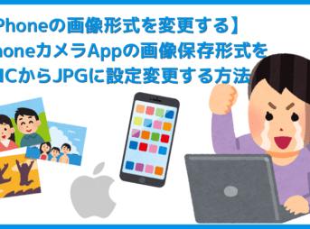 【iPhone画像形式をHEICからJPGに設定変更する】iPhoneカメラアプリで撮影する際の画像データ形式を変更する方法|設定アプリから1分で変更可能