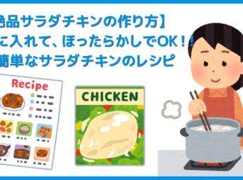 【鍋に入れて放置!超簡単サラダチキンの作り方】手作りでも超しっとりジューシー!超簡単に自作できる絶品サラダチキン(鶏ハム)の作り方|ズボラレシピ