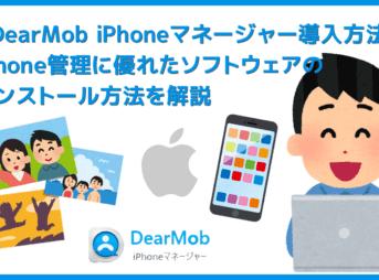【DearMob iPhoneマネージャーのインストール方法】iPhone管理ソフトの決定版!HEIC画像の変換もできるDearMob iPhoneマネージャーの導入方法を解説