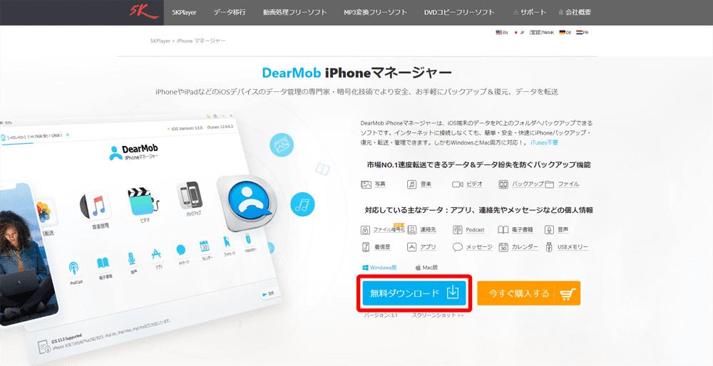 【DearMob iPhoneマネージャーのインストール方法】iPhone管理ソフトの決定版!HEIC画像の変換もできるDearMob iPhoneマネージャーの導入方法を解説|導入手順