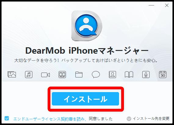 【DearMob iPhoneマネージャーのインストール方法】iPhone管理ソフトの決定版!HEIC画像の変換もできるDearMob iPhoneマネージャーの導入方法を解説|導入手順:ソフトのインストール画面が表示されたら「インストール」をクリックしましょう。