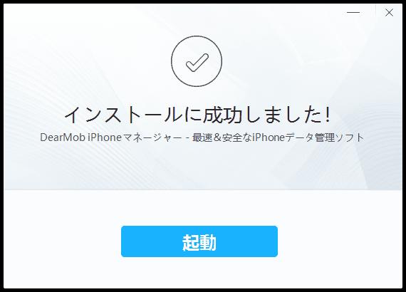 【DearMob iPhoneマネージャーのインストール方法】iPhone管理ソフトの決定版!HEIC画像の変換もできるDearMob iPhoneマネージャーの導入方法を解説|導入手順:「インストールに成功しました!」と表示されたら、無事ソフトの導入は完了です。