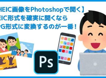 【HEIC画像をPhotoshopで開く方法】確実にHEICファイルを開くならJPG形式に変換するのが一番!PhotoshopでHEIC画像を開く確実な方法