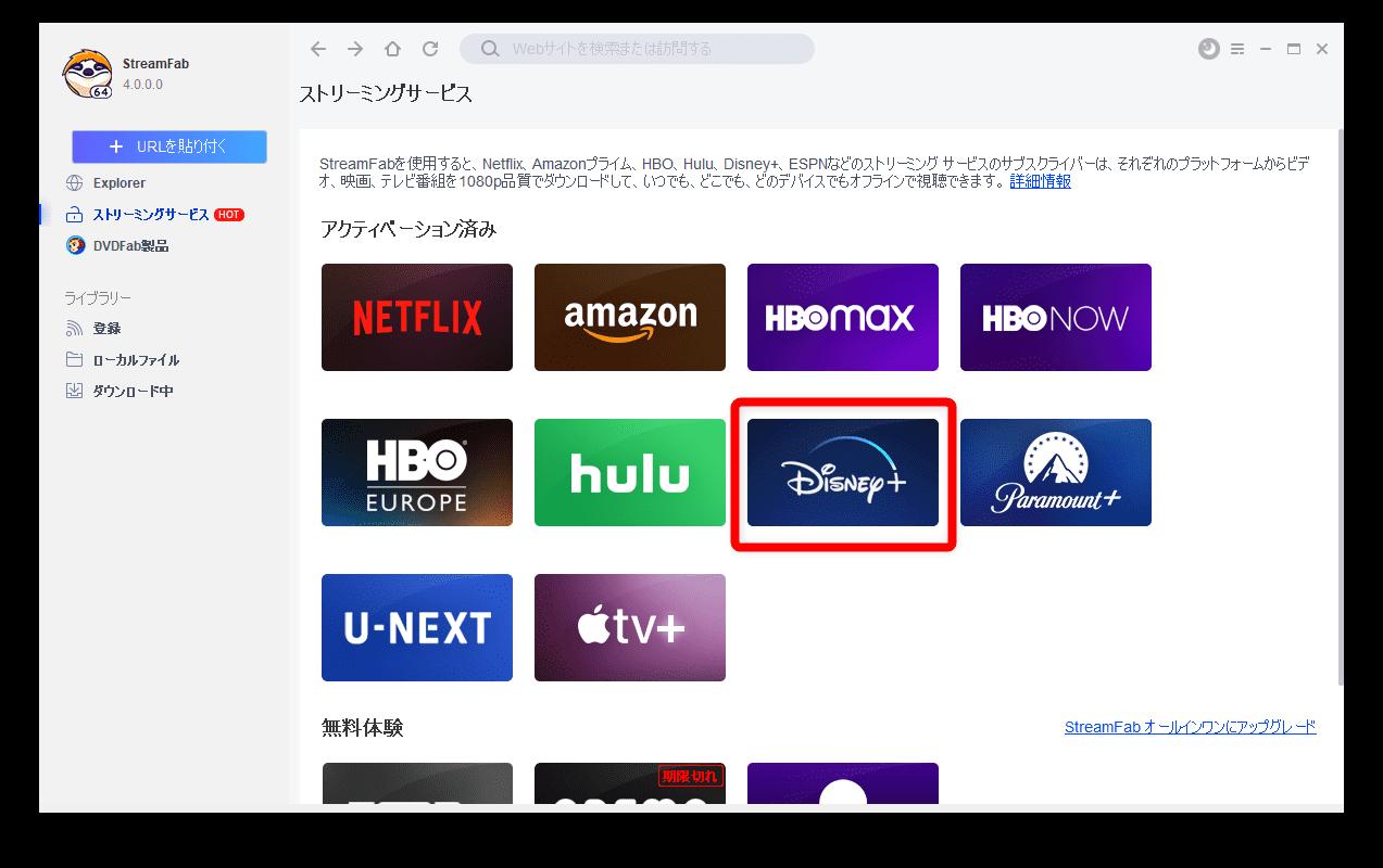 【決定版・ディズニープラス録画方法】Disney+の動画を一括録画して永久保存する方法|期間限定配信&レンタル動画も録画できる!|録画方法:すると対応するストリーミングサービスが一覧表示されるので「Disney+」をクリックします。